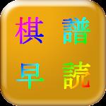 将棋棋譜早読み icon