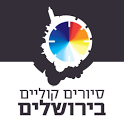 Jerusalem Audio Tours icon