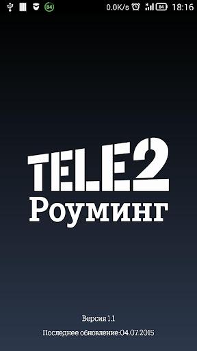 Tele2 Казахстан Роуминг 1.1