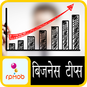 Business Tips (Hindi-English)