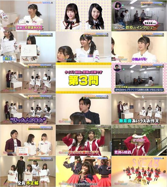 (TV-Variety)(720p) SKE48 むすびのイチバン! ep38 180115