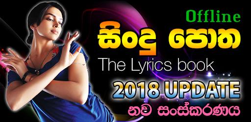 Sindu Potha -Sinhala Sri Lanka Songs Lyrics book - Apps on