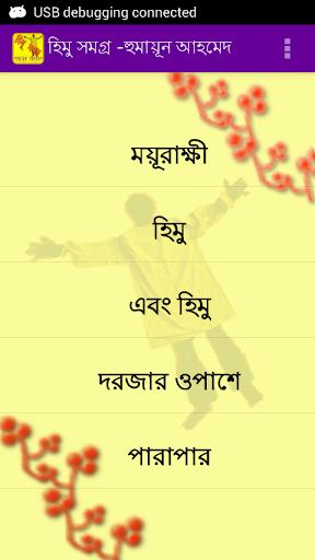 হিমু Himu