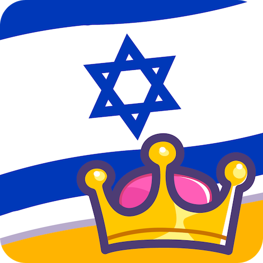 טריוויה קינג - עברית file APK Free for PC, smart TV Download