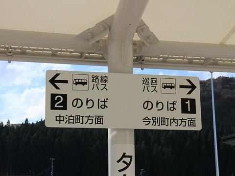 JR北海道 奥津軽いまべつ駅_05