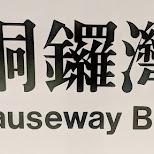 causeway bay in Hong Kong, , Hong Kong SAR