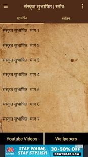 Sanskrit Subhashite and Stotram - náhled