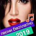 Ольга Бузова песни бесплатно APK
