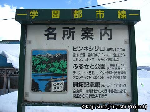 JR北海道 学園都市線 新十津川駅 その5<br />