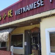【三芝】越南小棧