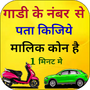 RTO Vehicle Information- Get Vehicle Owner Details