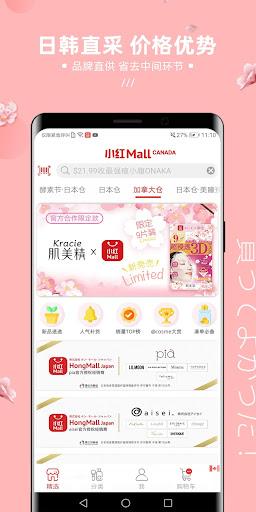 小红Mall, 北美最大日韩购物App screenshot 3