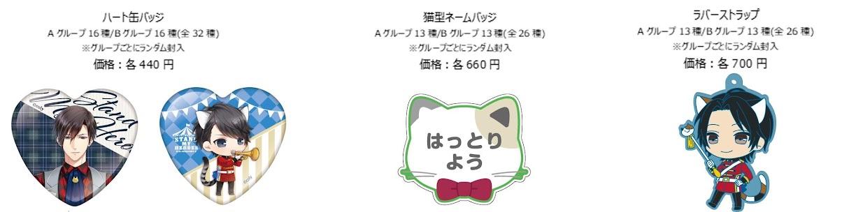 【画像】オリジナルグッズ・1