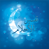 Tafsir Alahlem