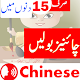 Learn Chinese Language in Urdu اردو چائنیز Android apk