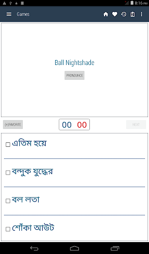 English Bangla Dictionary  screenshots 13