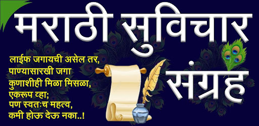 Marathi Suvichar स व च र Apps On Google Play