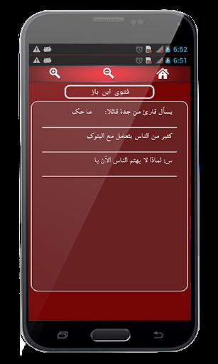 無料书籍Appのイブン·バズのファトワ|記事Game