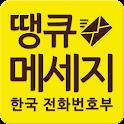 땡큐메세지-통화 종료 후 자동 메세지 발송 사업장 필수