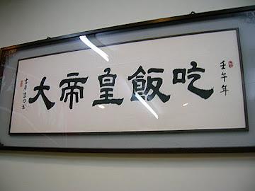鄭家虱目魚粥