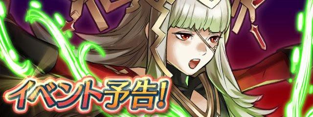 [Fire Emblem Heroes] โหมดใหม่เริ่มวันที่ 8 มิถุนายนนี้!