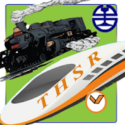 Taiwan Railways - English