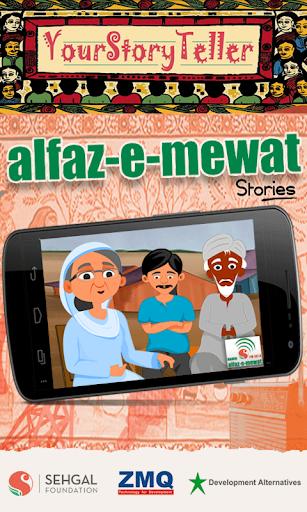Alfaz-e-Mewat Storyteller
