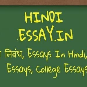 bhrashtachar in hindi essay downloads