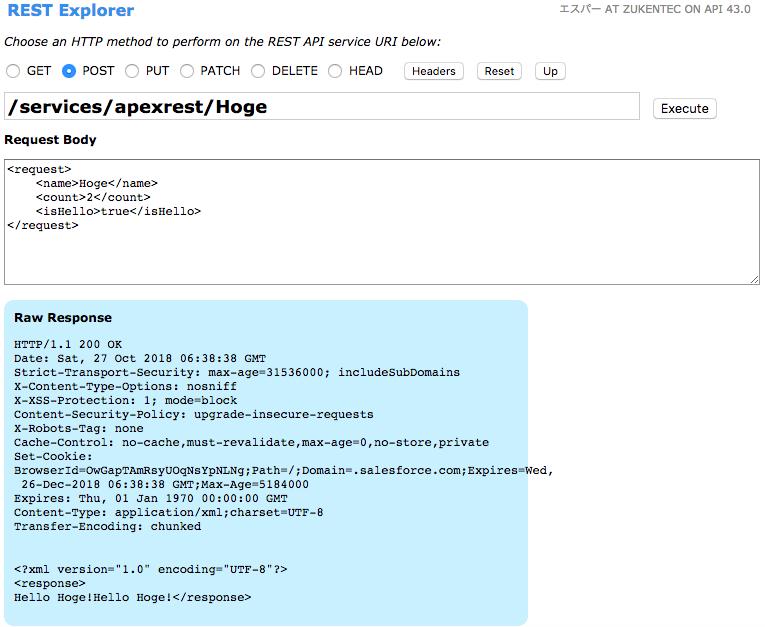 REST ExplorerでのXML形式実行結果