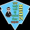 Ek Bari Padho To Bhaiya Fir Kehna icon