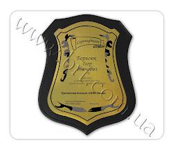Photo: Сертифікат у формі герба. Золотистий метал, підложка з дерева кольору венге. Друк по металу