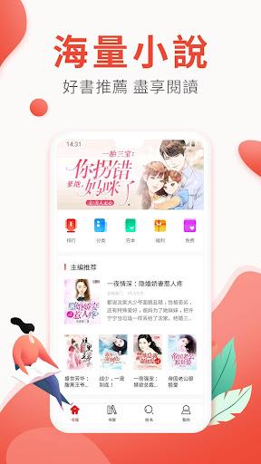 [2020] TXT小說閱讀器 - 熱門言情小說大全 android App Download [Latest]