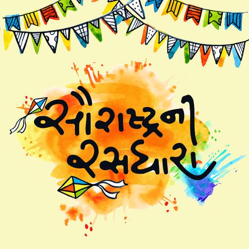 Saurashtra ni Rasdhara- Lok Dayro App(Lok-Sahitya)