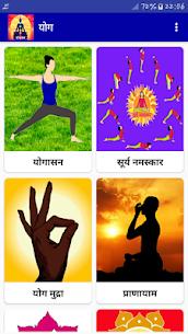 Yoga In Marathi ! योगासने offline free App Download For Android 1
