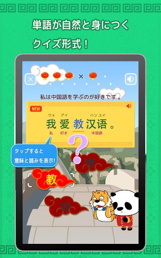 玩免費教育APP|下載1日3分で中国語をマスター!ピンインタイガーKids app不用錢|硬是要APP