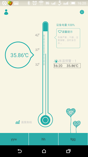 亿思达红外体温计