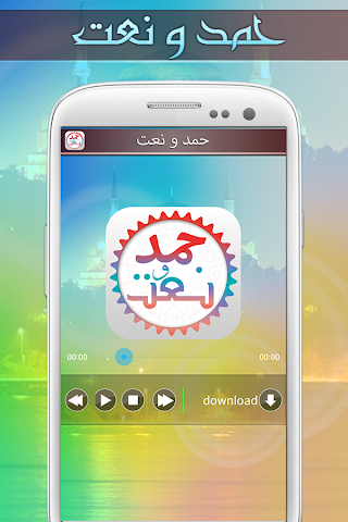 android Hamd-O-Naat Screenshot 0