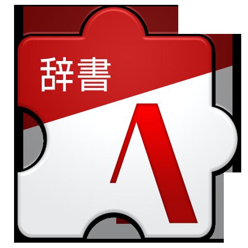 生產應用App|アニメ辞書(2016年版) LOGO-3C達人阿輝的APP