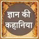 Download Gyan Ki Kahaniya For PC Windows and Mac