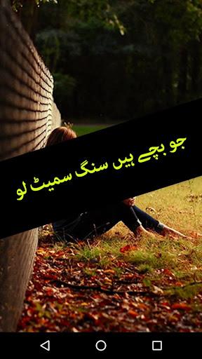 Jo Bache Hain Sang Samait Lo by Farhat Ishtiaq 1.11 screenshots 1