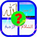 Islamic Quiz - 99 Names of Allah - 1 Pic 1 Word icon