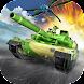 戦車でホイホイ - Androidアプリ