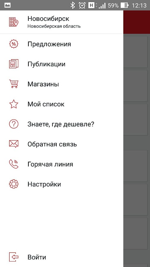 Холди Дискаунтер- screenshot