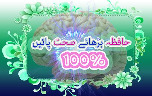 Hafiza Barhanay K Totkay :Urdu