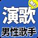 無料演歌男性歌手(15000+曲収録)