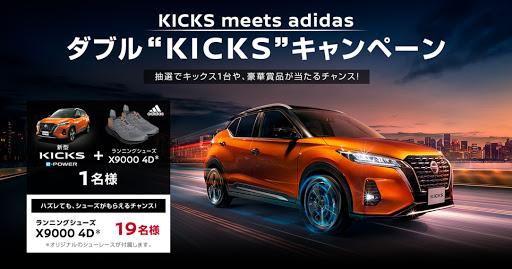 """日産 KICKS meets adidas ダブル""""KICKS""""プレゼントキャンペーン"""