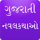 Gujarati Books and News