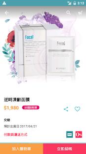 Focal 保養-醫美保養顧問 - náhled