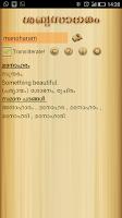 Screenshot of Malayalam English Dictionary