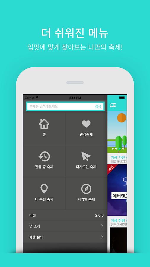 대한민국 축제- screenshot
